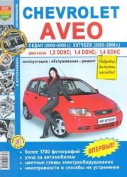 Автомобили Chevrolet Aveo седан 2003-2005 г. и хэтчбек 2003-2008 г. Эксплуатация, обслуживание, ремонт