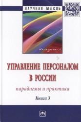 Управление персоналом в России: парадиг. и практ. Кн.3: Моногр. /А.Я.Кибанов -М.: НИЦ ИНФРА-М, 2016