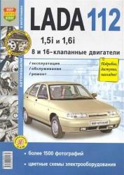 Lada 112 с 8 и 16-клапанными двигателями 1,5i и 1.6i. Экплуатация, обслуживание, ремонт