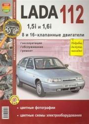Lada 112 с 8-клапанными двигателями 1,5i и 1.6i. Эксплуатация, обслуживание, ремонт
