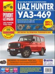 Uaz Hunter/UAZ-469. Руководство по эксплуатации, техническому обслуживанию и ремонту