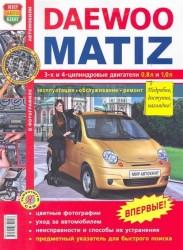 Автомобиль Daewoo Matiz. Эксплуатация, обслуживание, ремонт