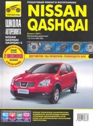Nissan Qashqai / Nissan Qashqai+2. Руководство по эксплуатации, техническому обслуживанию и ремонту