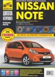 Nissan Note 2005-2008 г. Руководство по эксплуатации, техническому обслуживанию и ремонту