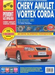 Chery Amulet/Vortex Corda. Руководство по эксплуатации, техническому обслуживанию и ремонту