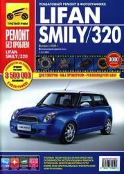 Lifan Smily / 320. Выпуск с 2008 г. Бензиновый двигатель 1,3 л R4. Руководство по эксплуатации, техническому обслуживанию и ремонту в фотографиях
