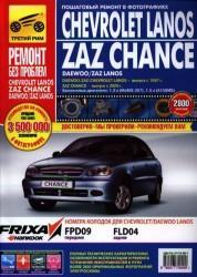 Chevrolet Lanos /ZAZ Chance с 2009 г./Daewoo/ZAZ/Lanos с 1997 г. бенз. дв. 1.3 л 1.5 Руководство по эксплуатации, техническому обслуживанию и ремонту.