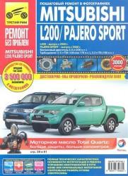 Mitsubishi L200/Pajero Sport. L200 - выпуск с 2006 г., Pajero Sport - выпуск с 2008 г. Бензиновый двигатель 3.0 л. (220 л.с.). Турбодизели: 2.5 л. TDI (136 или 178 л.с.), 3.2 л. TD (160 л.с.) Руководство по эксплуатации, тех. обсл. и ремонту в фотографиях