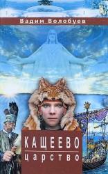 Кащеево царство: Сказка-быль