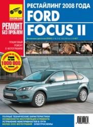 Ford Focus II. Руководство по эксплуатации, техническому обслуживанию и ремонту