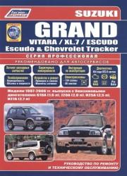 Suzuki Grand Vitara. Grand Vitara XL.7. Grand Escudo. Escudo and Chevrolet Tracker and Mazda Levante. Модели 1997-2006 гг. выпуска с бензиновыми двигателями G16A (1,6 л), J20A (2,0 л), H25A (2,5 л), H27A (2,7 л). Руководство по ремонту и техническому обсл