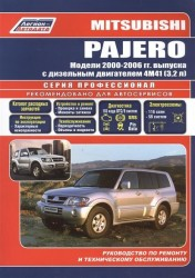 Mitsubishi Pajero. Модели 2000-2006 гг. выпуска с дизельным двигателем 4М41 (3,2 л). Руководство по ремонту и техническому обслуживанию