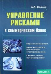 Управление рисками в коммерческом банке: практическое руководство. 3-е изд.,испр.и доп.