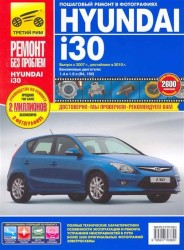 Hyundai i30 выпуск c 2007 г., рестайлинг с 2010 г. Руководство по эксплуатации, тех. обсл. и ремонту