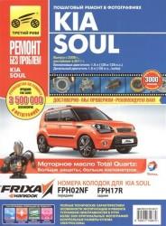 KIA Soul. Руководство по эксплуатации, техническому обслуживанию и ремонту. Выпуск с 2008 г. Рестайлинг в 2011 г. Бензиновые двигатели: 1,6 Л (126 и 129 Л.С.). Дизельный двигатель 1.6 Л (128 Л.С., TURBO)