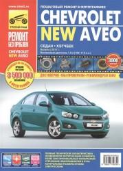 Chevrolet New Aveo. Выпуск с 2011 года. Бензиновый двигатель 1.6 л (16V, 115 л.с.). Руководство по эксплуатации, техническому обслуживанию и ремонту в фотографиях