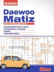 Электрооборудование автомобиля Daewoo Matiz: предохранители и реле. генератор и стартер. лампы. электросхемы