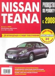 Nissan Teana. Самое полное профессиональное руководство по ремонту
