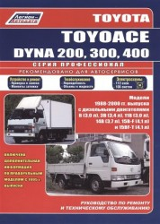 Toyota Toyoace. Dyna 200, 300, 400. Модели 1988 - 2000 годов выпуска с дизельными двигателями. Руководство по ремонту и техническому обслуживанию