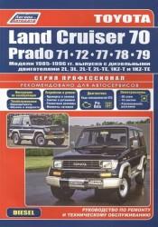 Toyota Land Cruiser 70 Prado 71/72/77/78/79. Модели 1985-1996 гг. выпуска. Руководство по ремонту и техническому обслуживанию