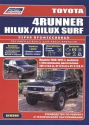 Toyota 4 Runner. Hilux. Hilux Surf. Модели 1988-1997 гг. выпуска с бензиновыми двигателями 3VZ-E (3,0 л), 3Y (2,0 л) и 3Y-E (2,0 л). Руководство по ремонту и техническому обслуживанию