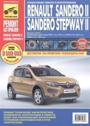 Renault Sandero II Sandero Stepway II. Устройство. Эксплуатация. Обслуживание. Ремонт. Выпуск с 2014 г. Бензиновые двигатели: D4F (1,2 л, 75л.с), K7M (1,6 л, 82л.с), K4M (1,6 л, 102л.с)