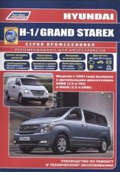 Hyundai H-1 / GRAND STAREX. Модели c 2007 года выпуска с дизельными двигателями D4BH (2,5 л. TCI) и D4CB (2,5 л. CRDi). Руководство по ремонту и техническому обслуживанию (+полезные ссылки)
