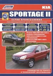 Kia Sportage II. Модели 2WD&4WD 2004-2010 гг. выпуска с бензиновыми G4GC (2,0 л.) и G6BA (2,7 л. V6) и дизельными D4EA (2,0 л. CRDi (WGT и VGT)) двигателями. Руководство по ремонту и техническому обслуживанию (+полезные ссылки)