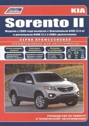 Kia Sorento II. Модели c 2009 года выпуска с бензиновым G4KE (2,4 л.) и дизельным D4HB (2,2 л. CRDI) двигателями. Руководство по ремонту и техническому обслуживанию