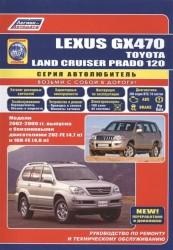 Lexus GX470. Toyota Land Cruiser Prado 120. Модели 2002-2009 гг. выпуска с бензиновыми двигателями 2UZ-FE (4,7 л.) и 1GR-FE (4,0 л.). Руководство по ремонту и техническому обслуживанию