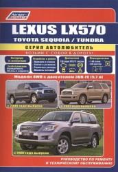 Lexus LX570. Toyota SEQUOIA / TUNDRA. Модели 4WD с двигателем 3UR-FE (5,7 л.). Руководство по ремонту и техническому обслуживанию