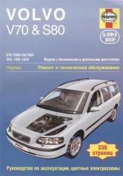 Volvo V70 / S80. Модели с бензиновыми и дизельными двигателями. Ремонт и техническое обслуживание. Руководство по эксплуатации, цветные электросхемы
