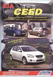 KIA Ceed. Модели с 2006 года выпуска с бензиновыми G4FA (1,4 л.), G4FC (1,6 л.) и G4GC (2,0 л.) двигателями. Включая рестайлинг с 2010 года. Устройство, техническое обслуживание и ремонт