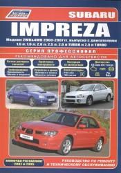Subaru Impreza. Модели 2WD&4WD 2000-2007 гг. выпуска с двигателями 1,5 л. 1,6 л. 2,0 л. 2,5 л. 2,0 л. TURBO и 2,5 л. TURBO. Включая рестайлинг 2002 и 2005. Руководство по ремонту и техническому обслуживанию
