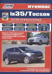 Hyundai ix35 / Tucson. Модели c 2010 года выпуска с бензиновым G4KD (2,0 л.) и дизельным D4HA (2,0 л. CRDi) двигателями. Руководство по ремонту и техническому обслуживанию (+ полезные ссылки)