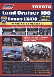 Toyota Land Cruiser 100 / Lexus LX 470. Модели 1998-2007 гг. выпуска с бензиновым двигателем 2UZ-FE (V8 4,7л). Включая рестайлинговые модели с 2002 года выпуска. Руководство по ремонту и техническому обслуживанию