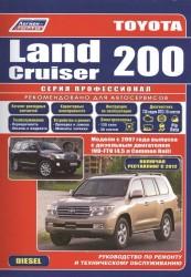 Toyota Land Cruiser 200. Модели с 2007 года выпуска c дизельным двигателем 1VD-FTV (4,5 л. Common Rail). Включая рестайлинг c 2012 года. Руководство по ремонту и техническому обслуживанию