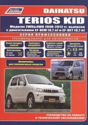 Daihatsu TERIOS KID. Модели 2WD&4WD 1998-2012 гг. выпуска с бензиновыми двигателями EF-DEM ( 0,7 л.) и EF-DEТ (0,7 л.). Включены рестайлинговые модели. Руководство по ремонту и техническому обслуживанию