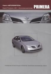 Nissan Primera. Модели P12 выпуска с 2001года с бензиновыми QG16DE, QG18DE, QR20DE. Руководство по эксплуатации, устройство, техническое обслуживание и ремонт