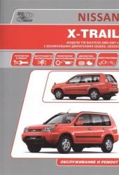 Nissan X-Trail. Модели T30 выпуска 2000-2007 гг. с бензиновыми двигателями QR20DE, QR25DE. Устройство, техническое обслуживание и ремонт