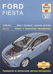 Ford Fiesta. 2008-2011. Ремонт и техническое обслуживание