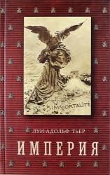 История Консульства и Империи. Империя. В 4-х томах. Том 4. Книга II