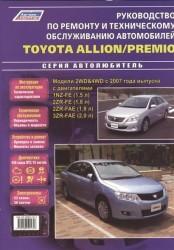 Toyota Allion / Premio. Модели 2WD&4WD с 2007 года выпуска с двигателями 1NZ-FE (1,5 л.), 2ZR-FE (1,8 л.), 2ZR-FAE (1,8 л.), 3ZR-FAE (2,0 л.). Руководство по ремонту и техническому обслуживанию автомобилей