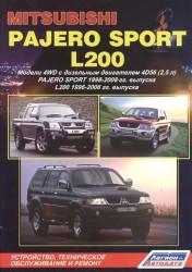Mitsubishi Pajero Sport & L200. Модели 4WD с дизельным двигателем 4D56 (2,5 л.) Pajero Sport 1998-2008 гг. выпуска L200 1996-2006 гг. выпуска. Устройство, техническое обслуживание и ремонт