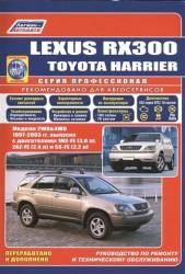 Lexus RX 300 / Toyota Harrier 1997-2003 гг. Руководство по ремонту и техническому обслуживанию автомобилей (+ каталог расходных запчастей)