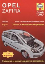 Opel Zafira 2005-2009. Модели с бензиновыми и дизельными двигателями. Ремонт и техническое обслуживание