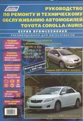 Руководство по ремонту и техническому обслуживанию автомобилей Corolla / Auris. Леворульные модели бензиновыми двигателями 1NR-FE (1,3 л.), 4ZZ-FE (1,4 л.), 1ZR-FE (1,6 л.) и 1ZR-FAE (1,6 л.). Включая рестайлинг с 2009 года