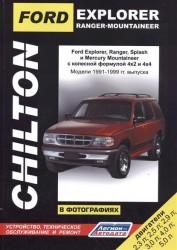 FORD EXPLORER, Ranger, Ranger Splash, Mercury Mountaineer. Модели 1991-1999 гг. выпуска с бензиновыми двигателями 2,3 л; 2,5 л; 2,9 л; 3,0 л; 4,0 л; 5,0 л. Устройство, техническое обслуживание и ремонт