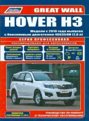 Great Wall HOVER H3. Модели с 2010 года выпуска с бензиновым двигателем 4G63S4M (2,0 л.). Включены рестайлинговые модели с 2011 года выпуска. Руководство по ремонту и техническому обслуживанию