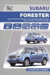 Subaru Forester. Модели выпуска 2008-2011 гг. с бензиновыми двигателями DOHC 2,0 л., OHC 2,5 л., DOHC 2,5 л. Turbo. Устройство, техническое обслуживание, ремонт